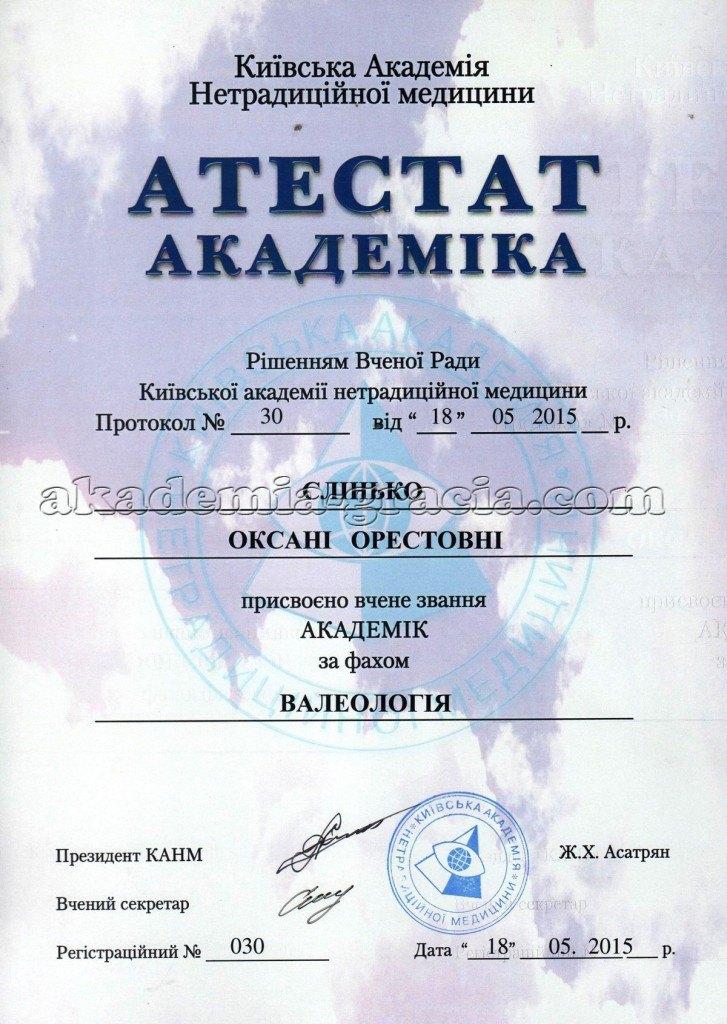 atestat-akademika