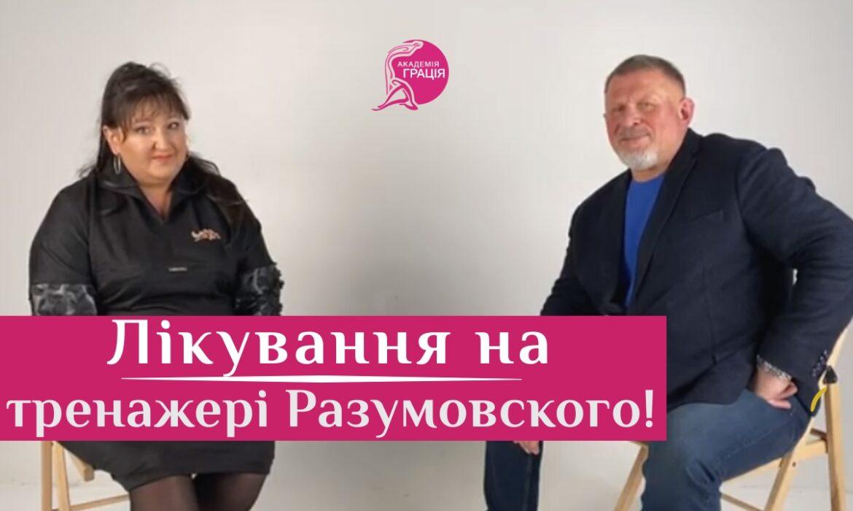 Екомасажер тренажер Разумовського – профілактика лікування хребта!