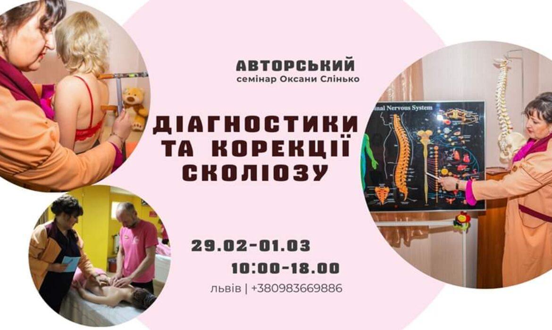 Семінар: Авторський метод Оксани Слінько діагностики та корекції сколіозів та захворювань опорно-рухового апарату людини