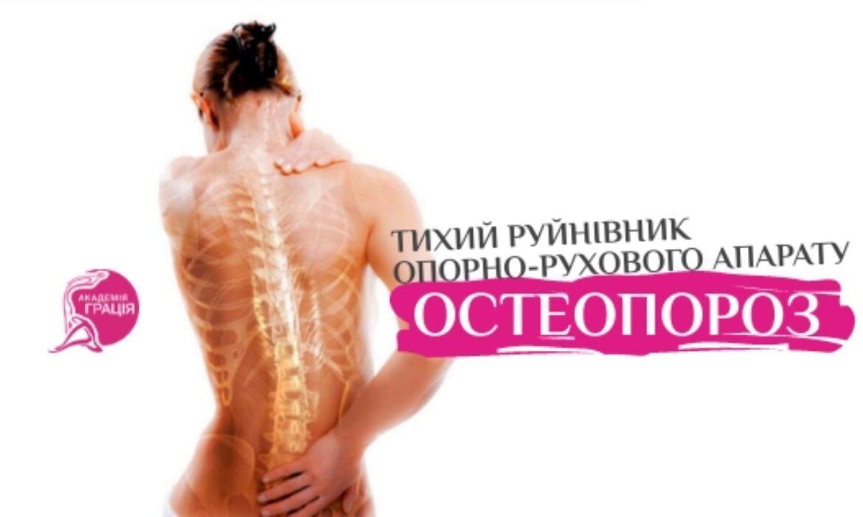 Остеопороз – тихий разрушитель опорно-двигательного аппарата. Симптомы и лечение остеопороза.