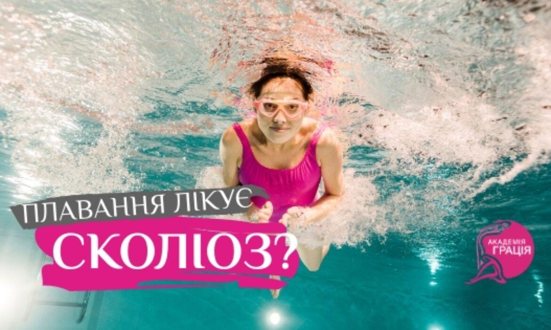 Плавание лечит сколиоз, миф или правда?