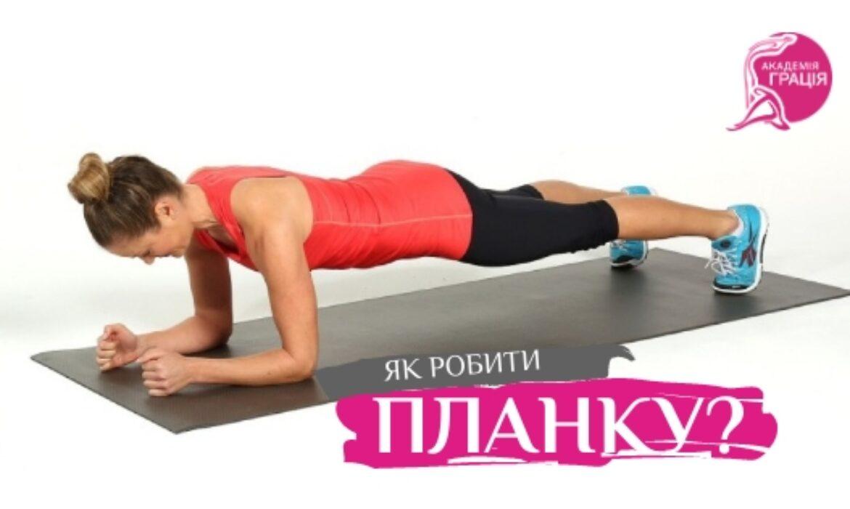 Как делать планку, чтобы спина не болела?