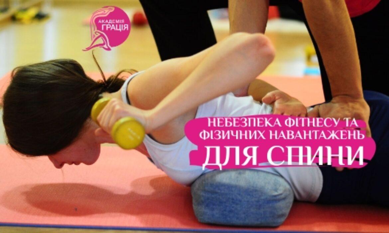 Опасность фитнеса и тяжелых физических нагрузок для спины, советы реабилитолога Академия Грация