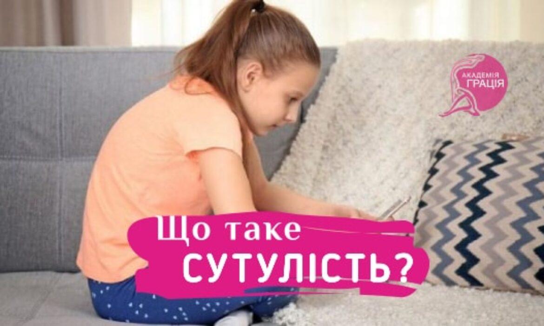 Что такое сутулость, почему возникает? Сутулость у детей, что делать?