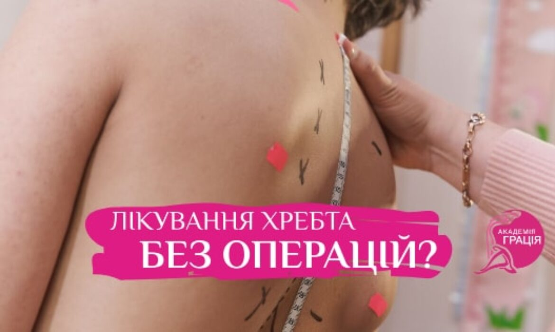 Чи можливе лікування хребта і суглобів без таблеток та операцій?