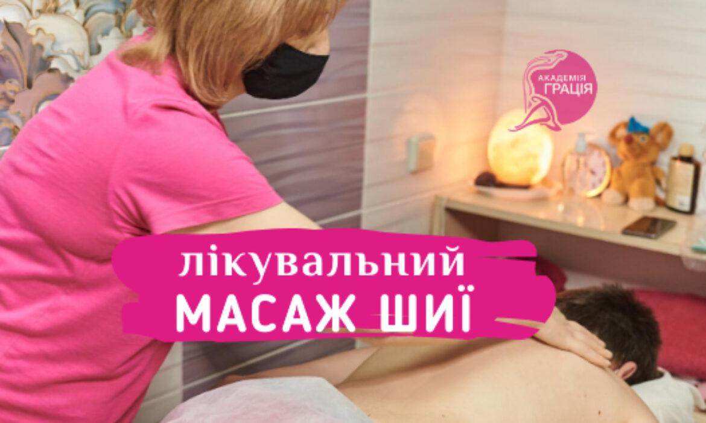 Масаж шиї та мануальна терапія шийного відділу хребта: ефективно чи протипоказано?